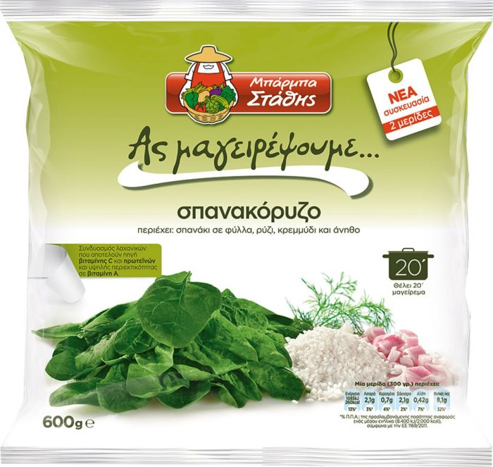 Barba Stathis Spinach with rice / Μπάρμπα Στάθης Σπανακόρυζο 600g