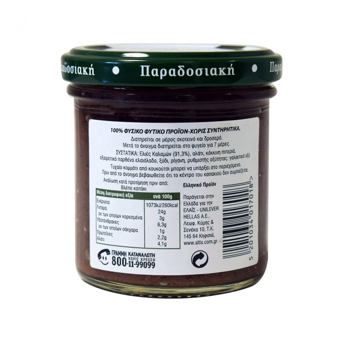 Altis Olive Paste / Άλτις Πάστα Ελιάς 135g