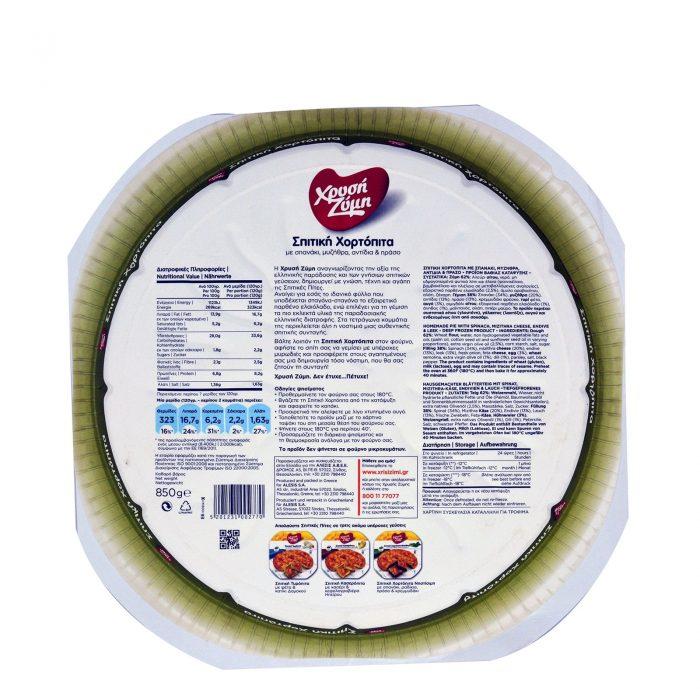 Chrysi Zymi Homemade herbs pie with spinach, chicory, leek & mizithra cheese / Χρυσή Ζύμη Σπιτική πίτα με σπανάκι, αντίδια, πράσο & μυζήθρα 850g