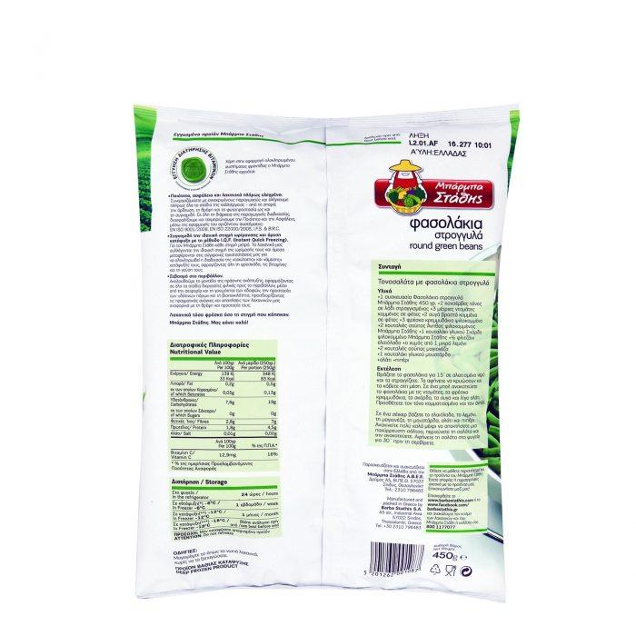 Barba Stathis Round Green beans / Μπάρμπα Στάθης Φασολάκια Στρογγυλά 450g