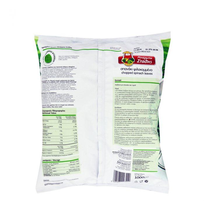 Barba Stathis chopped Spinach / Μπάρμπα Στάθης Σπανάκι ψιλοκομμένο 1000g