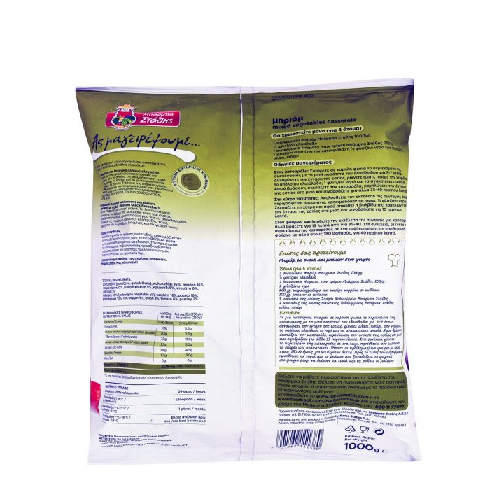 Barba Stathis Mixed vegetables / Μπαρμπα Στάθης Μπριάμ 1000g