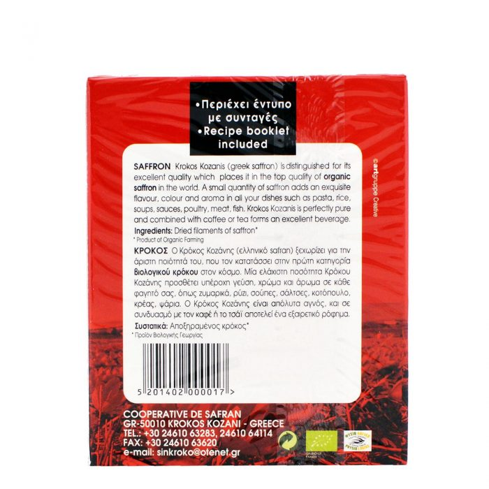 Greek Red Saffron in Filaments / Κρόκος Κοζάνης 1g