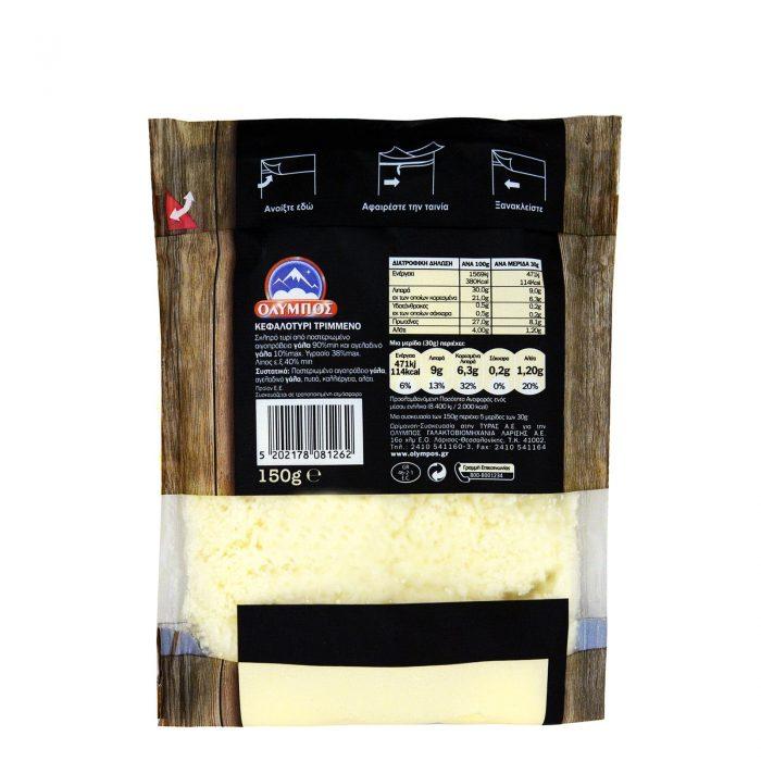 Olympos Kefalotyri Grated Cheese / Ολύμπος Κεφαλοτύρι Τριμμένο 150g