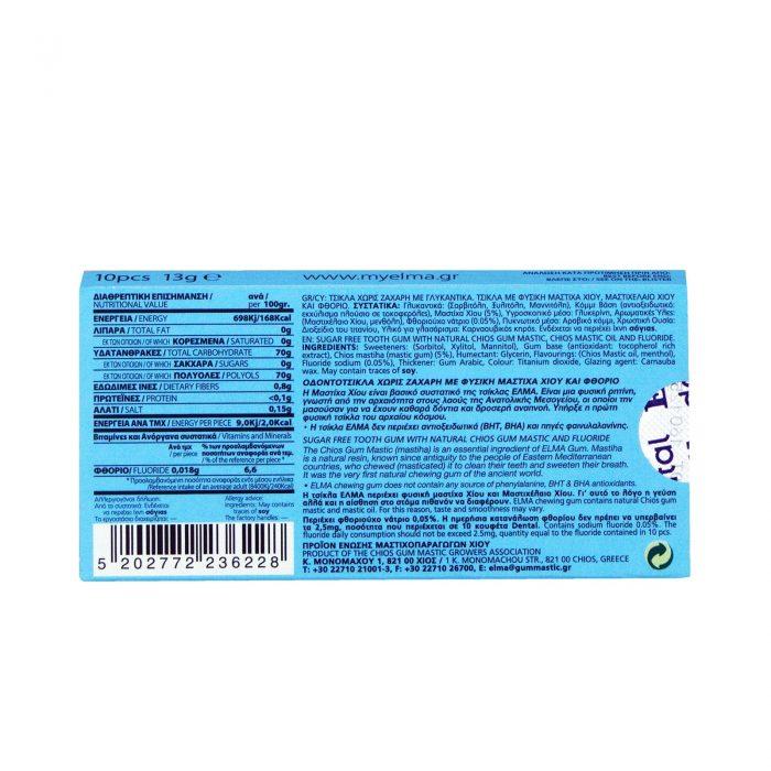 Elma Gum Dental Sugar Free/ Έλμα Τσίχλα Χωρίς Ζάχαρη 14g