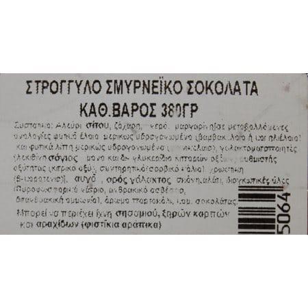 Kalimera Koulourakia Smyrnaiika with Chocolate / Καλημέρα Βουτήματα Στρογγυλό Σμυρναίικο με Σοκολάτα 380g