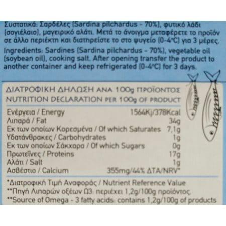 Elomas Sardines in vegetable oil / Ελομας Σαρδέλες Σε Φυτικό Λάδι 100g