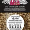 Chickpeas / Στραγάλι Αφράτο Ψημένο Ανάλατο 200g