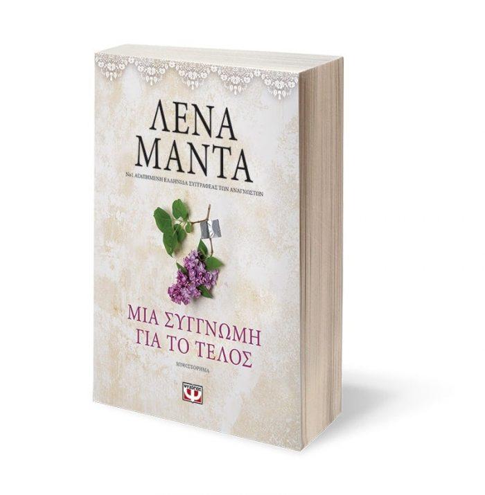 Mia Sygnomi gia to Telos / Μια συγγνώμη για το τέλος