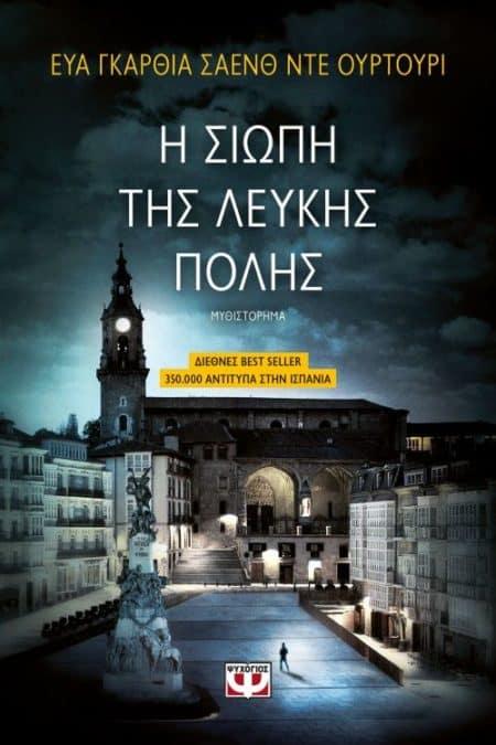 I Siopi tis Leukis Polis / Η σιωπή της λευκής πόλης