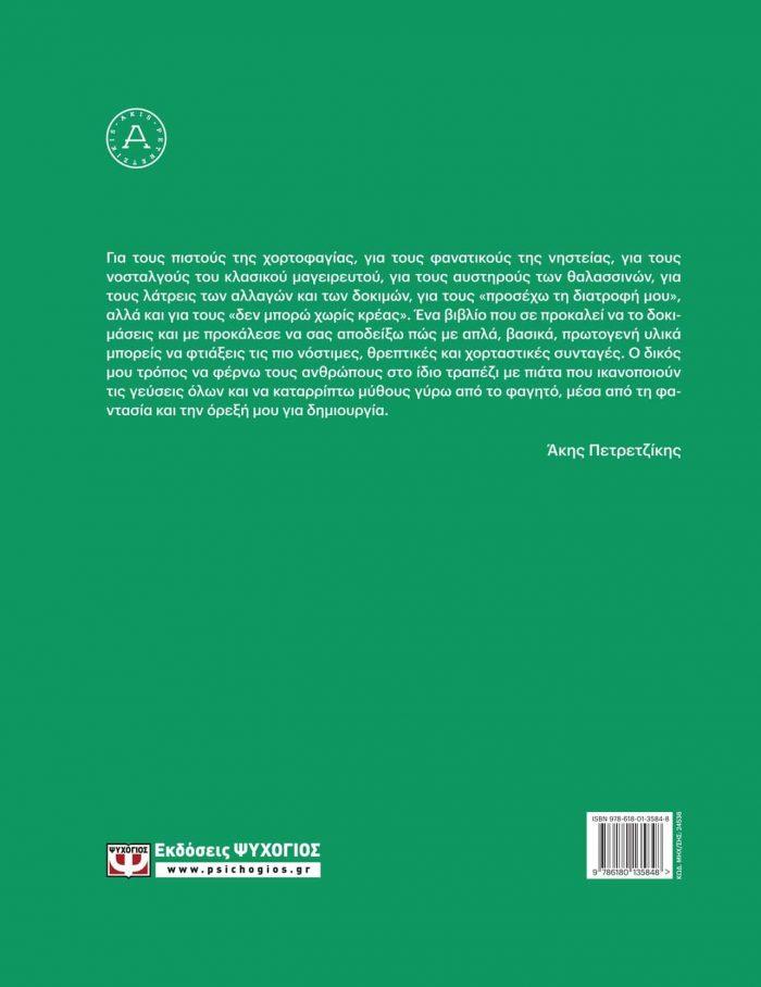 To Apolyto Vivlio tis Nisteias / Το απόλυτο βιβλίο της νηστείας