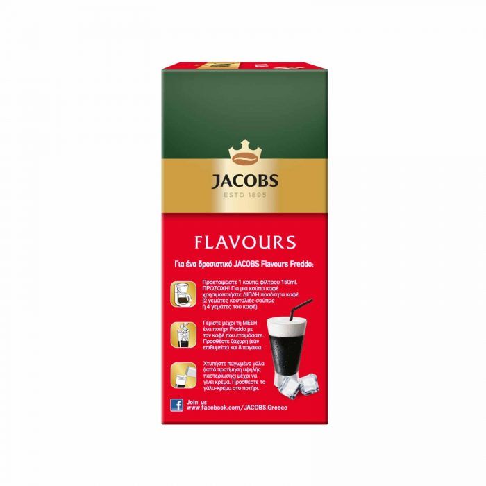 Jacobs Flavours Filter Coffee Almond / Καφές Φίλτρου Καραμελωμένο Αμύγδαλο 250g