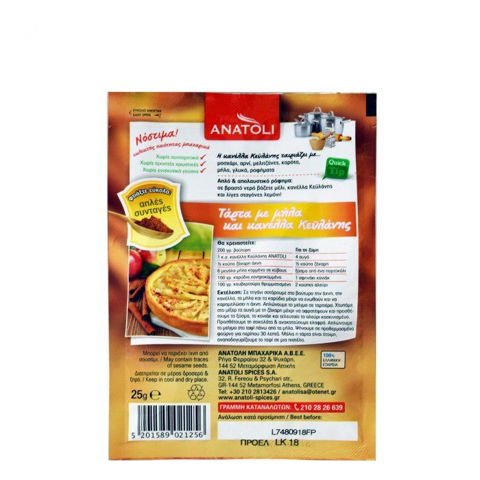 Ceylon Ground Cinnamon