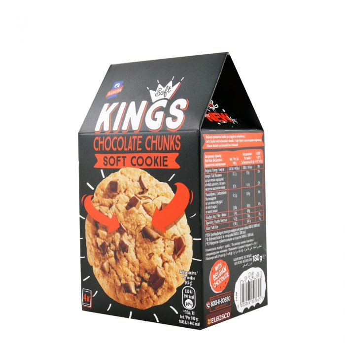 Allatini Soft Kings Chocolate / Μπισκότα Cookies Σοκολάτα 180g